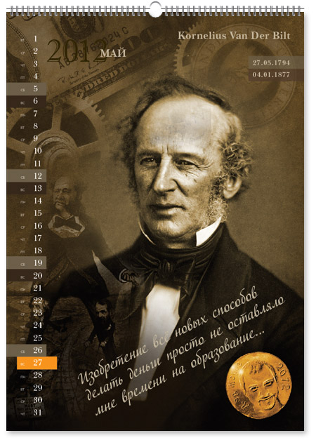 cornelius vanderbilt scholarship essay 2012 Deadline: 1 december 2012 (ingram scholarship application) 15 december 2012 (cornelius vanderbilt & chancellor's scholarship application) open to: talented high school fourth-year students.